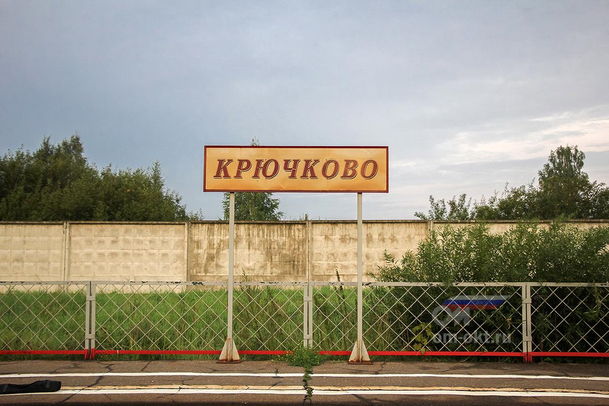 Табличка на платформе Крючково