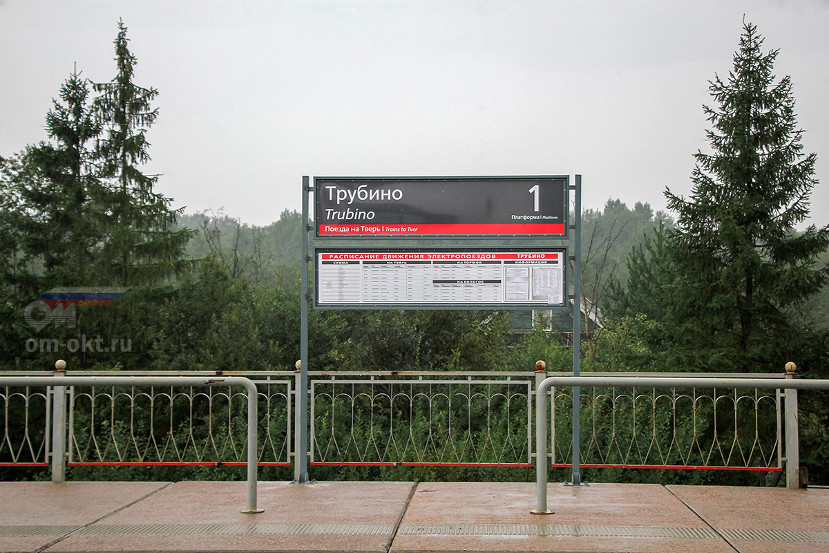 Табличка на платформе Трубино
