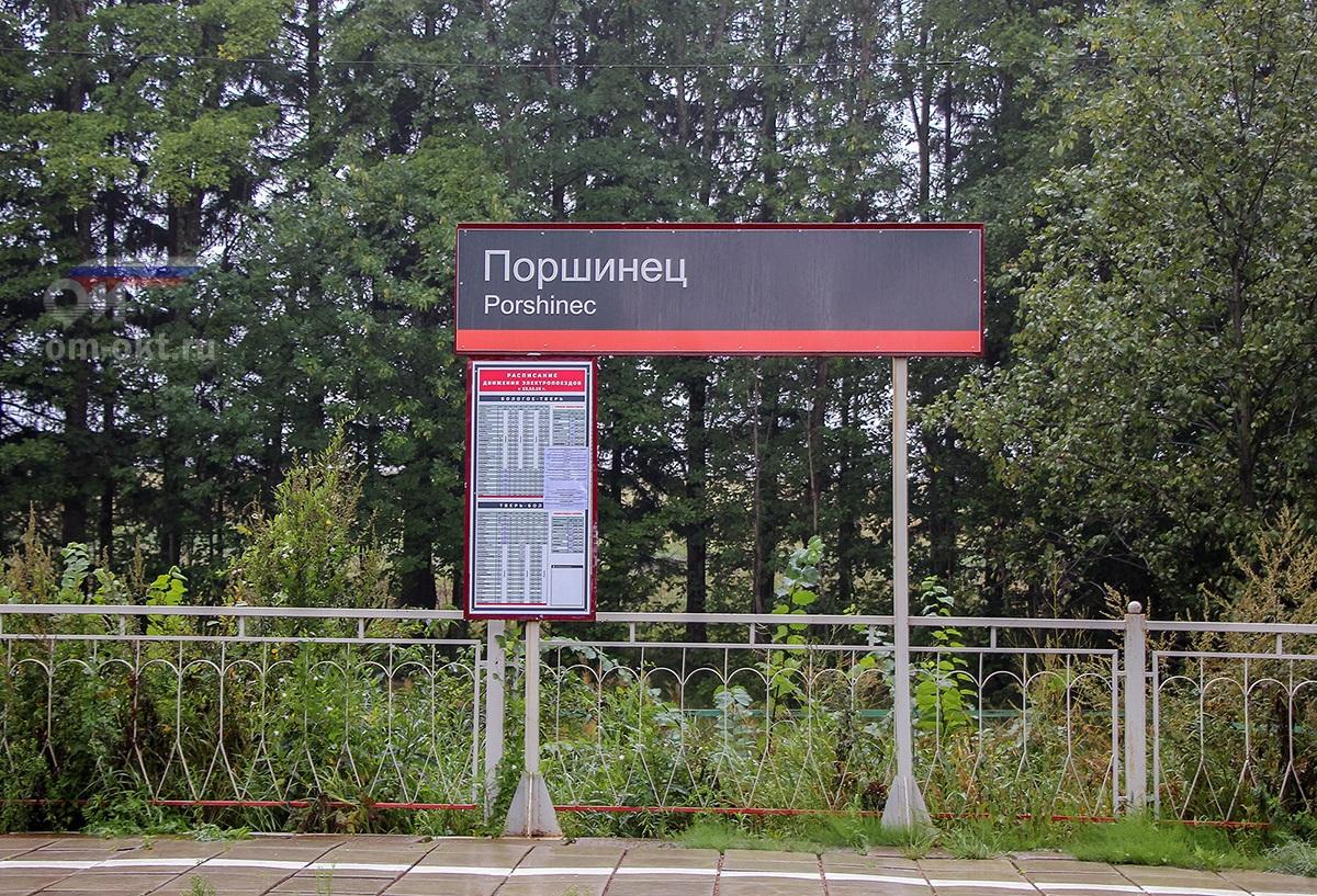 Табличка на платформе Поршинец