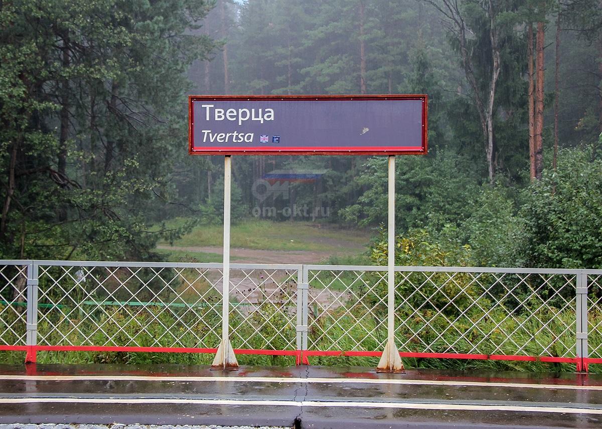 Табличка на платформе Тверца
