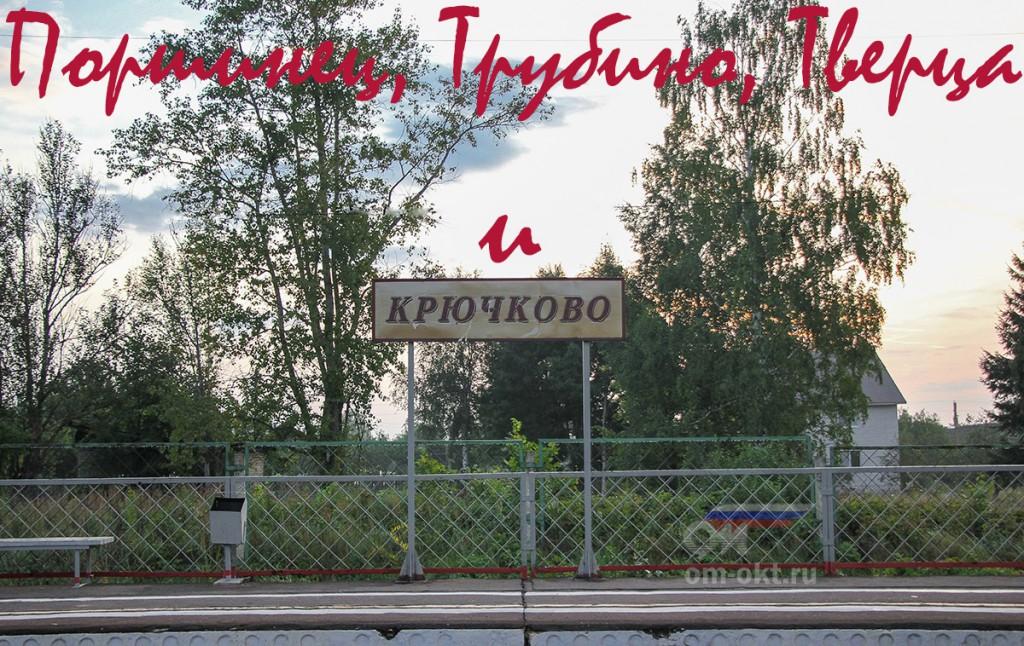 платформа Поршенец, платформа Трубино, платформа Тверца, платформа Крючково