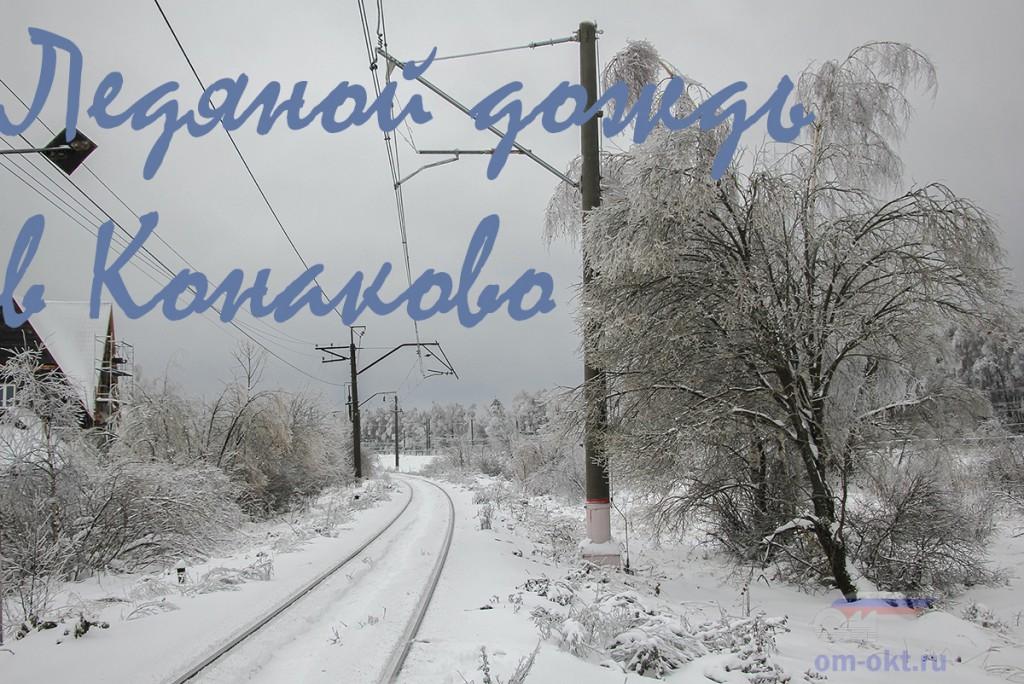 Ледяной дождь станция Решетниково