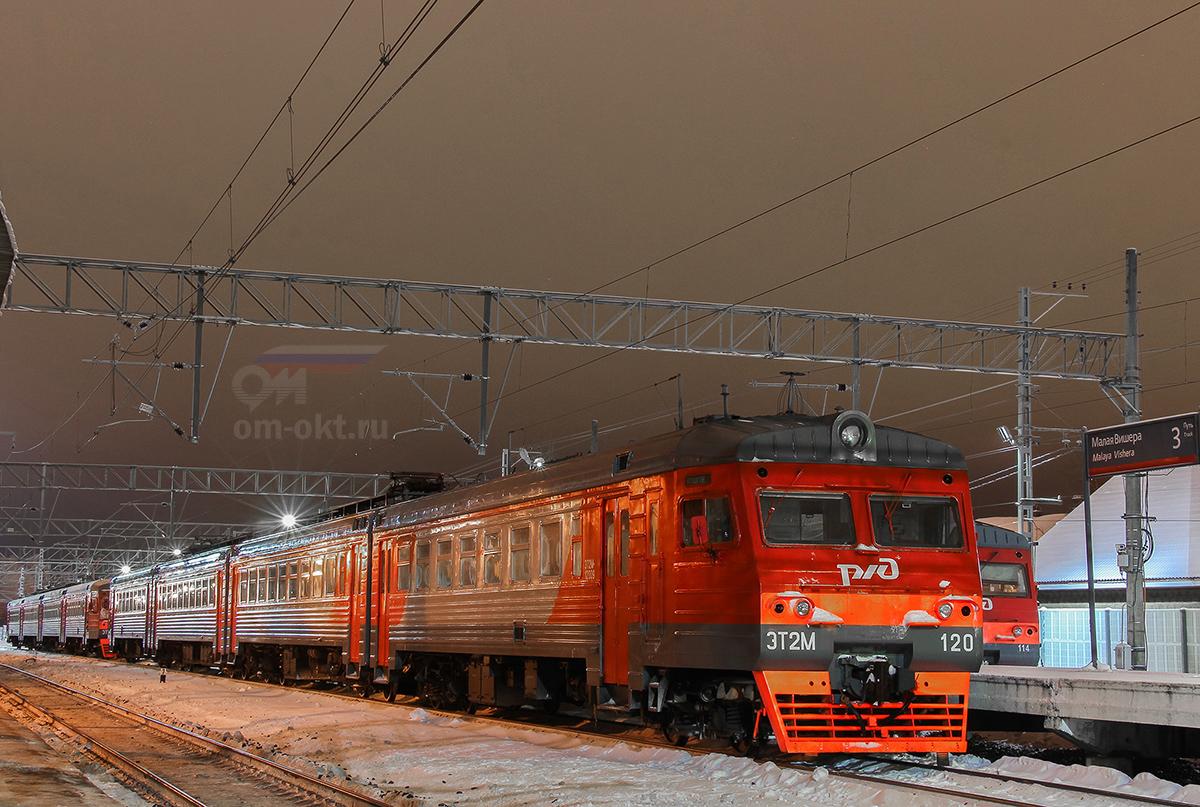 Электропоезд ЭТ2М-120, станция Малая Вишера