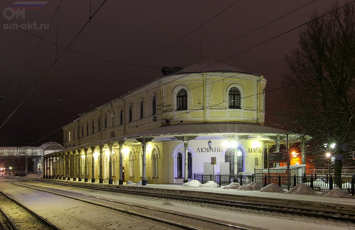 Вокзал на станции Любань