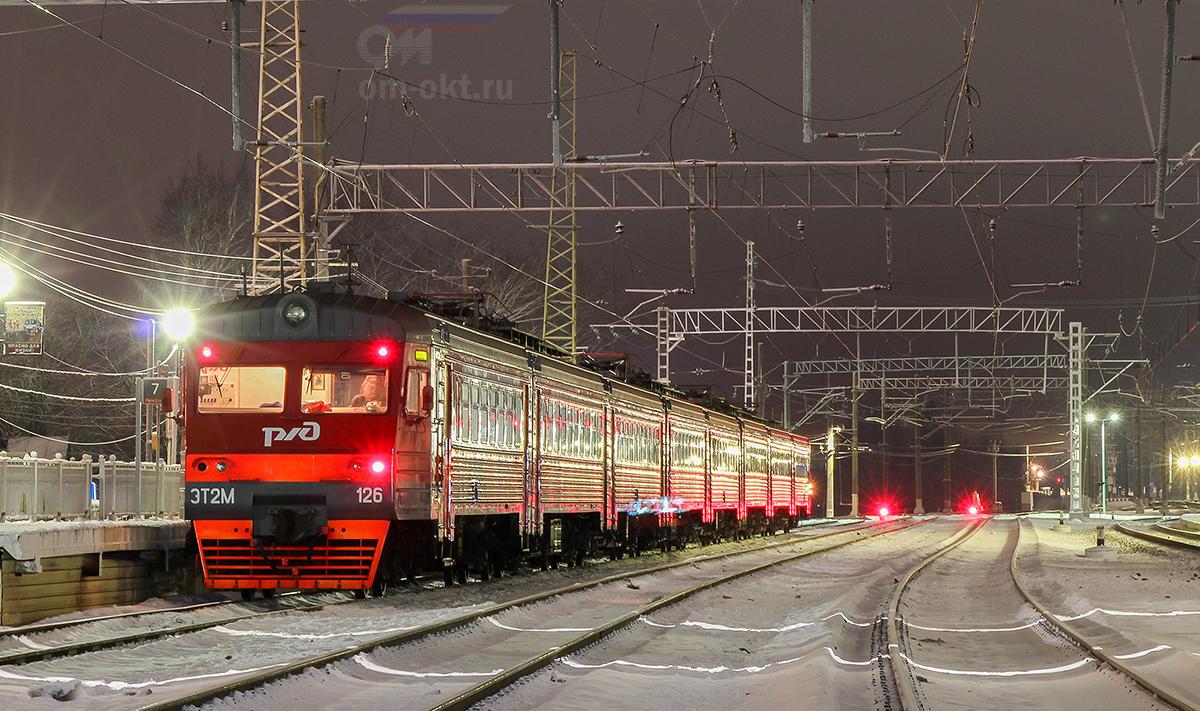 Электропоезд ЭТ2М-126, станция Любань