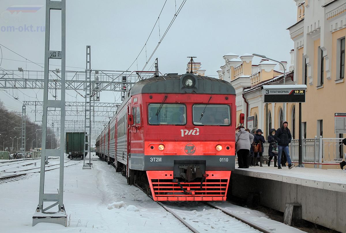 Электропоезд ЭТ2М-110, станция Чудово-Московское