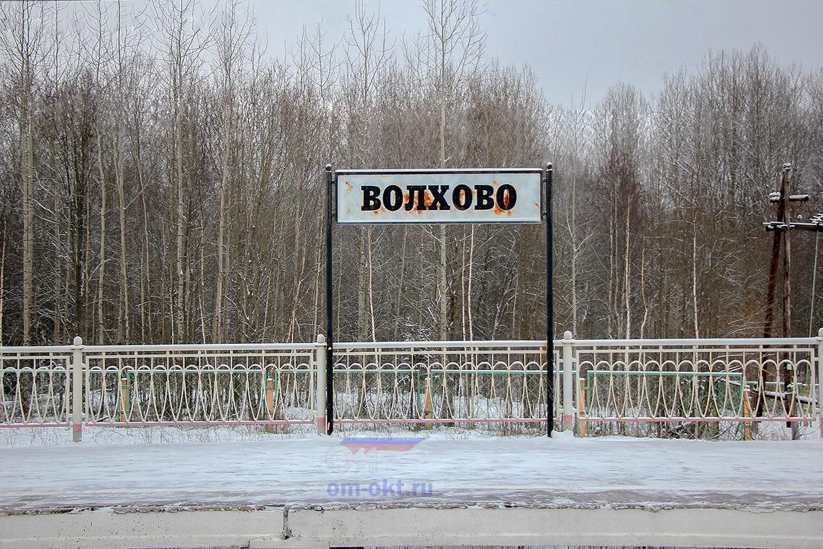 Табличка на платформе Волхово