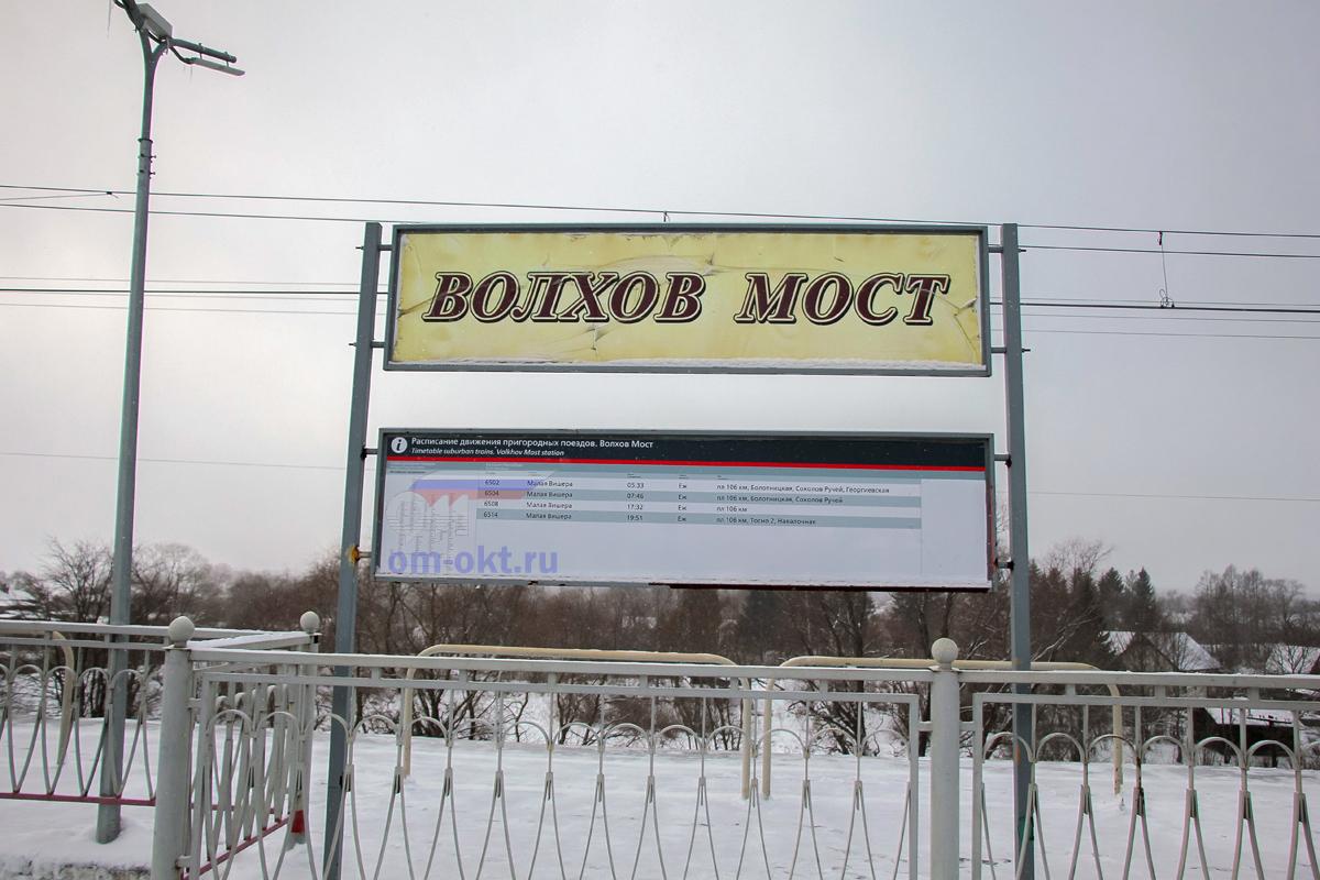 Табличка на платформе Волхов Мост