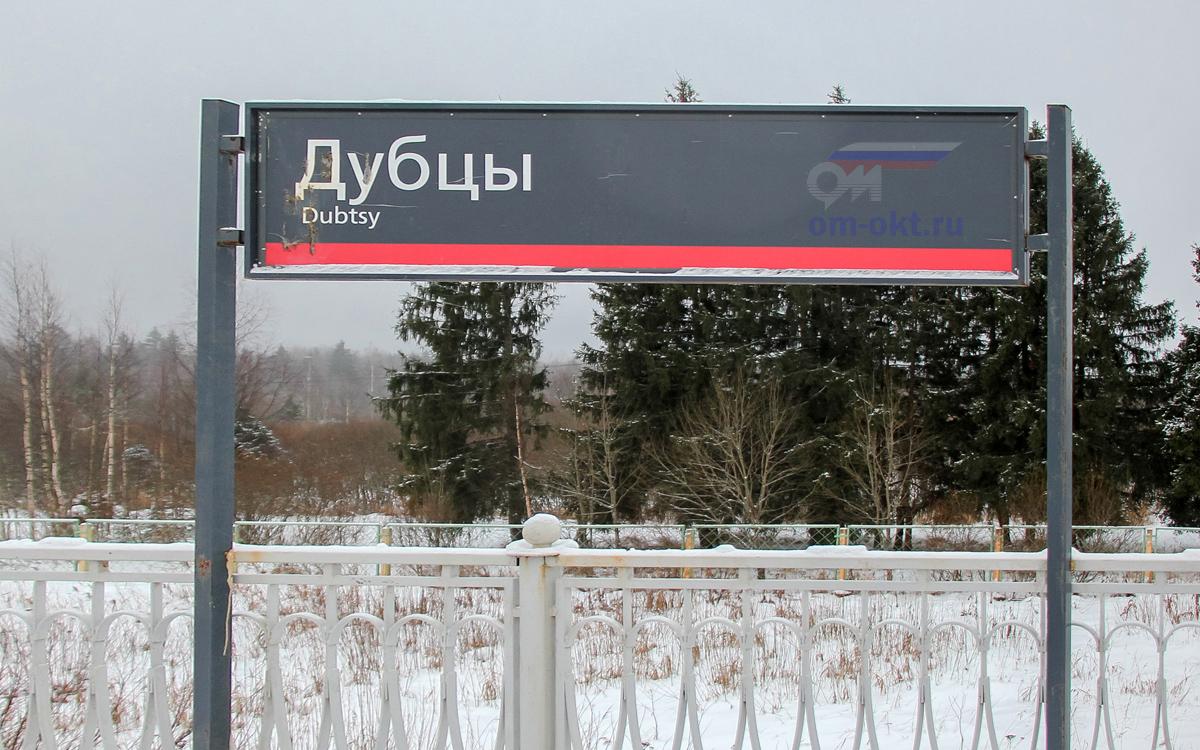 Табличка на платформ Дубц