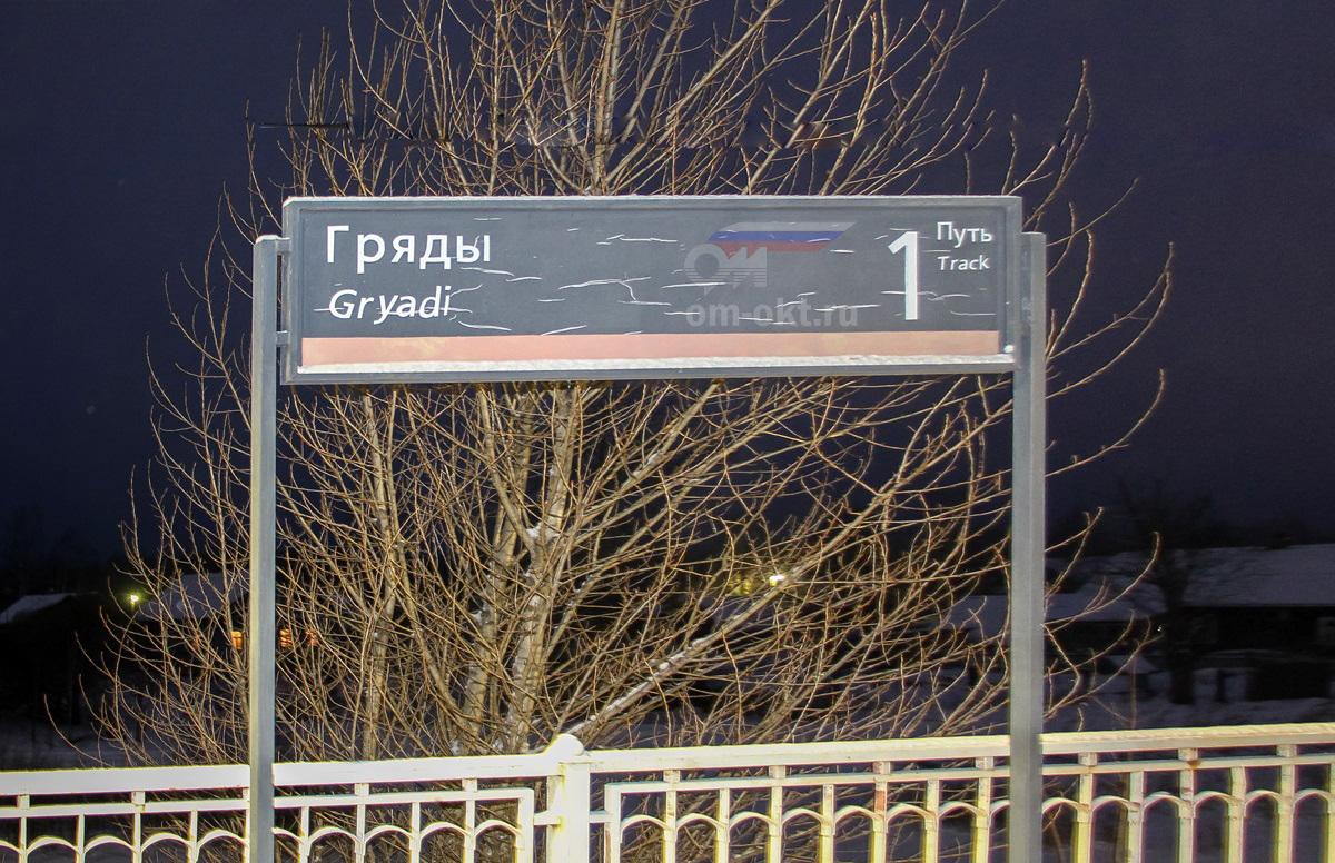 Табличка на платформе станции Гряды