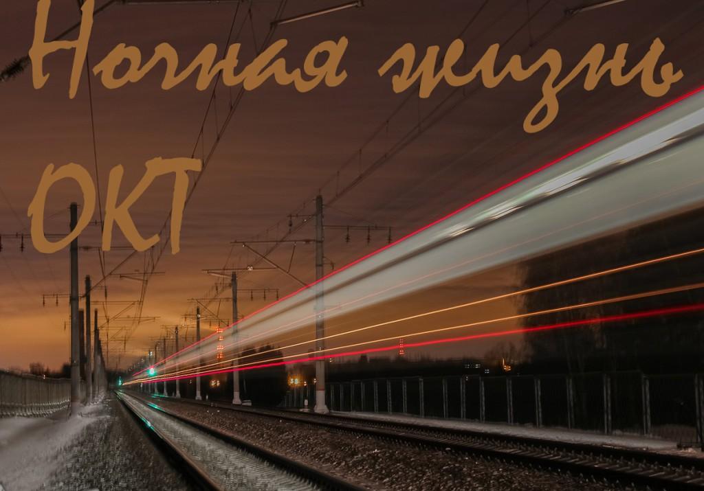 Станция Клин, Тверь, Любань, Малая Вишера, Чудово-Московское