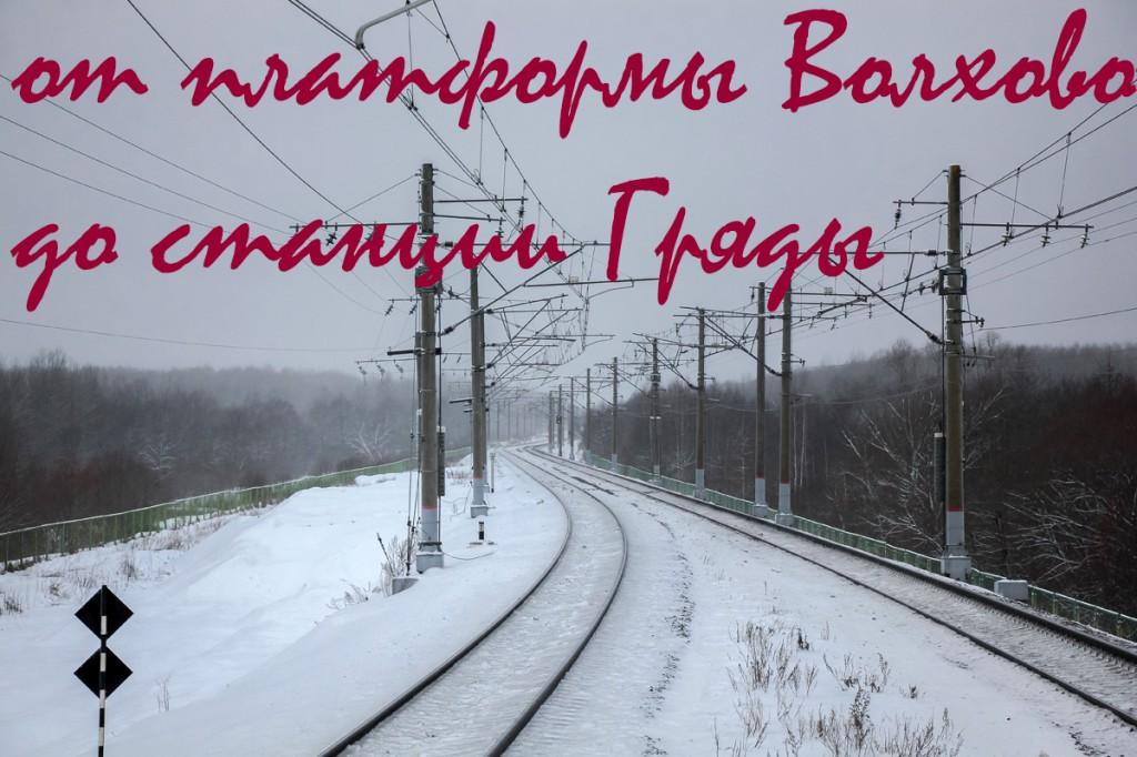 Платформы Волхово, Волхов Мост, Дубцы, станция Гряды