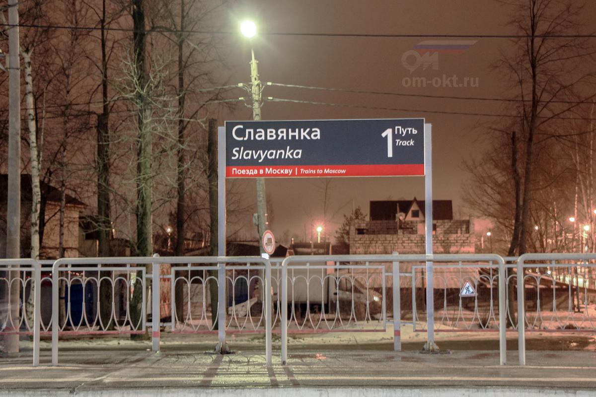Табличка на станции Славянка