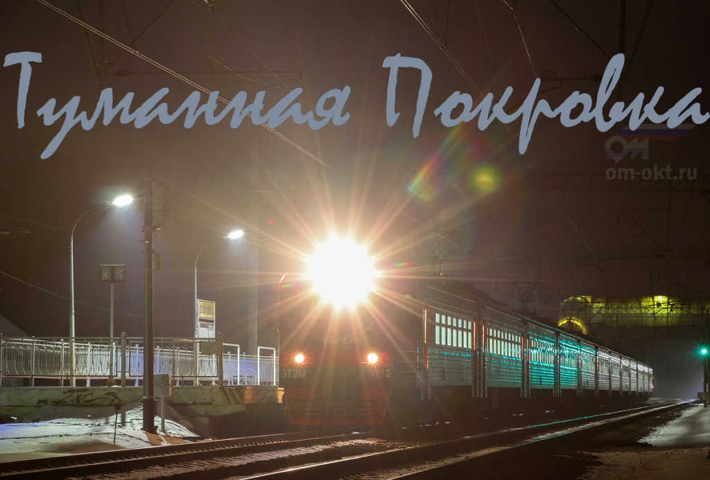 Станция платформа Покровка
