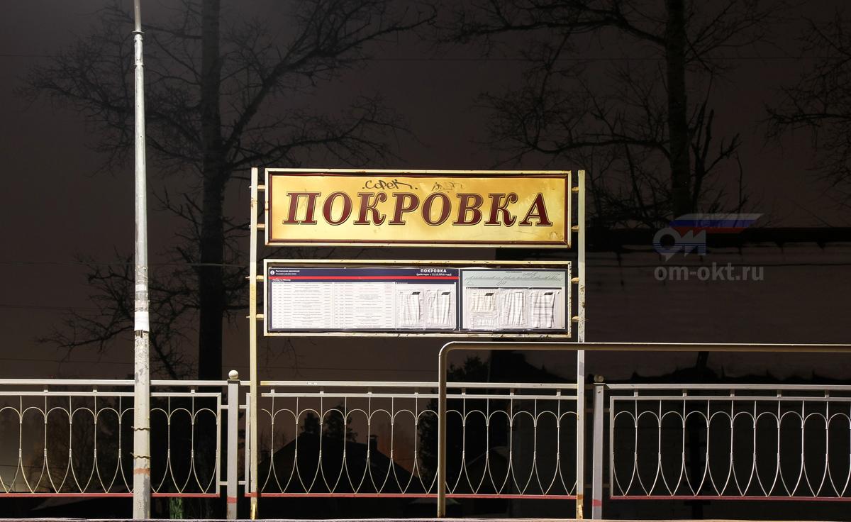 Табличка на платформе Покровка