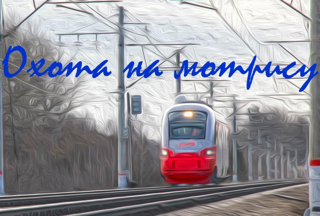 Станция Клин, Автомотриса 611М