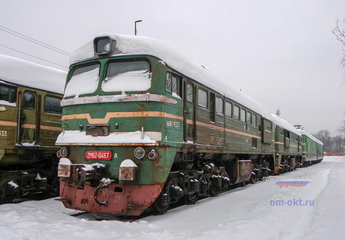 Тепловоз 2М62-0467, база запаса Торжок