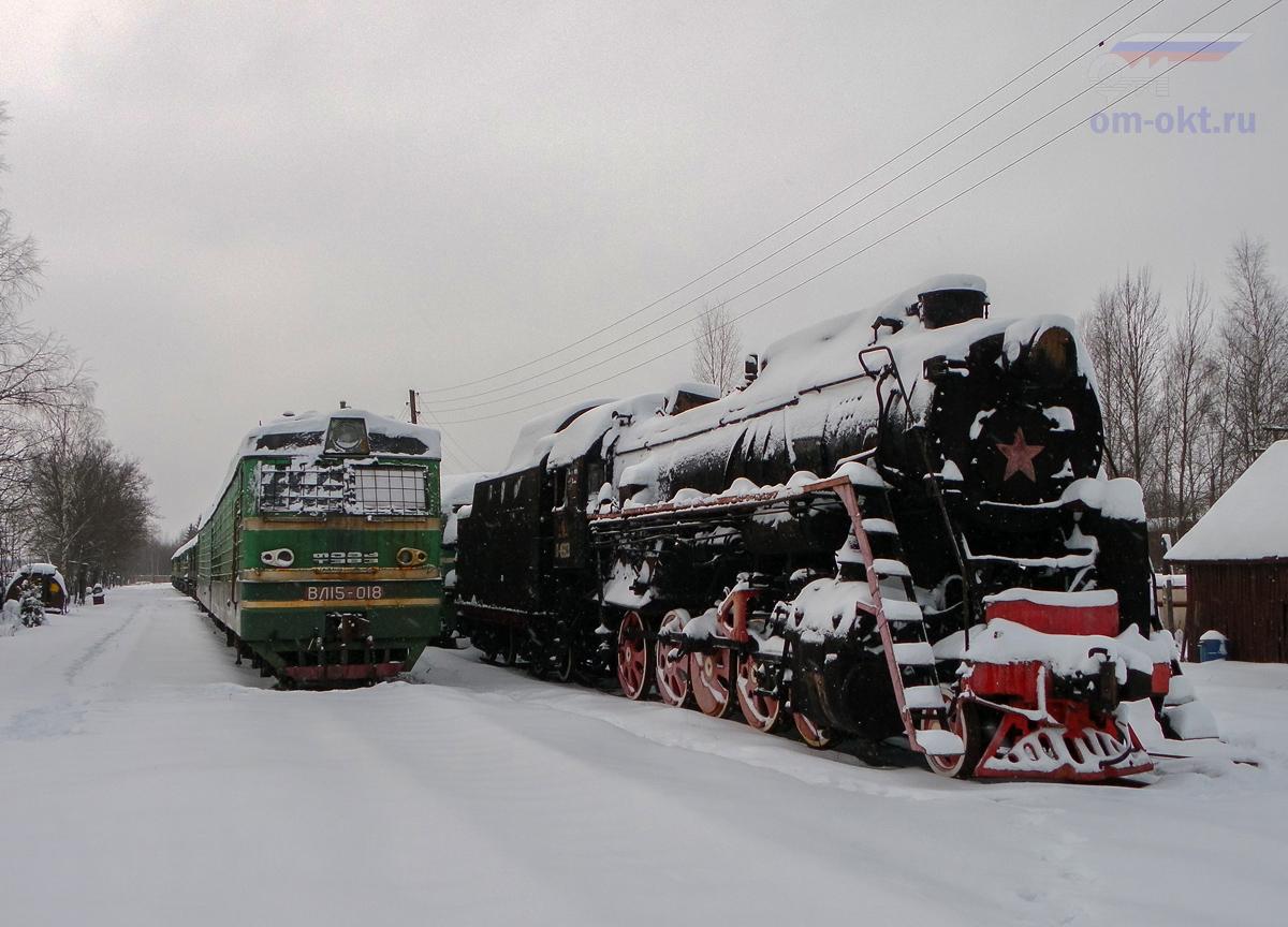 Электровоз ВЛ15-018 и паровоз Л-4580, база запаса Торжок