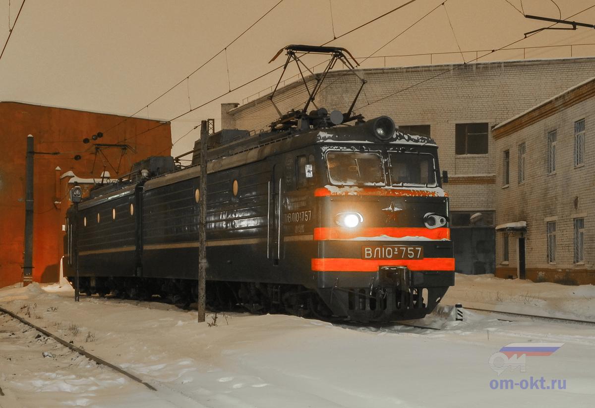 Электровоз ВЛ10У-757 на станции Тверь