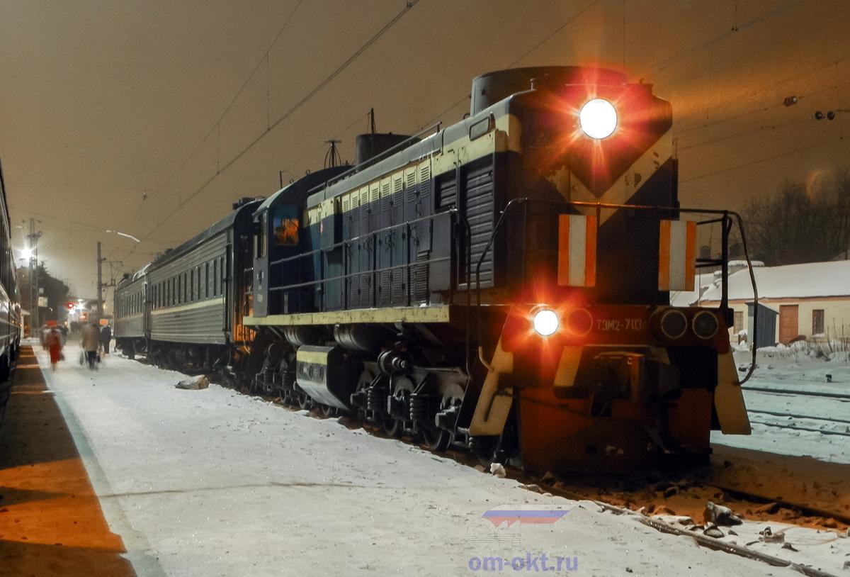 Тепловоз ТЭМ2-7034 с поездом Тверь - Васильевский Мох, станция Тверь