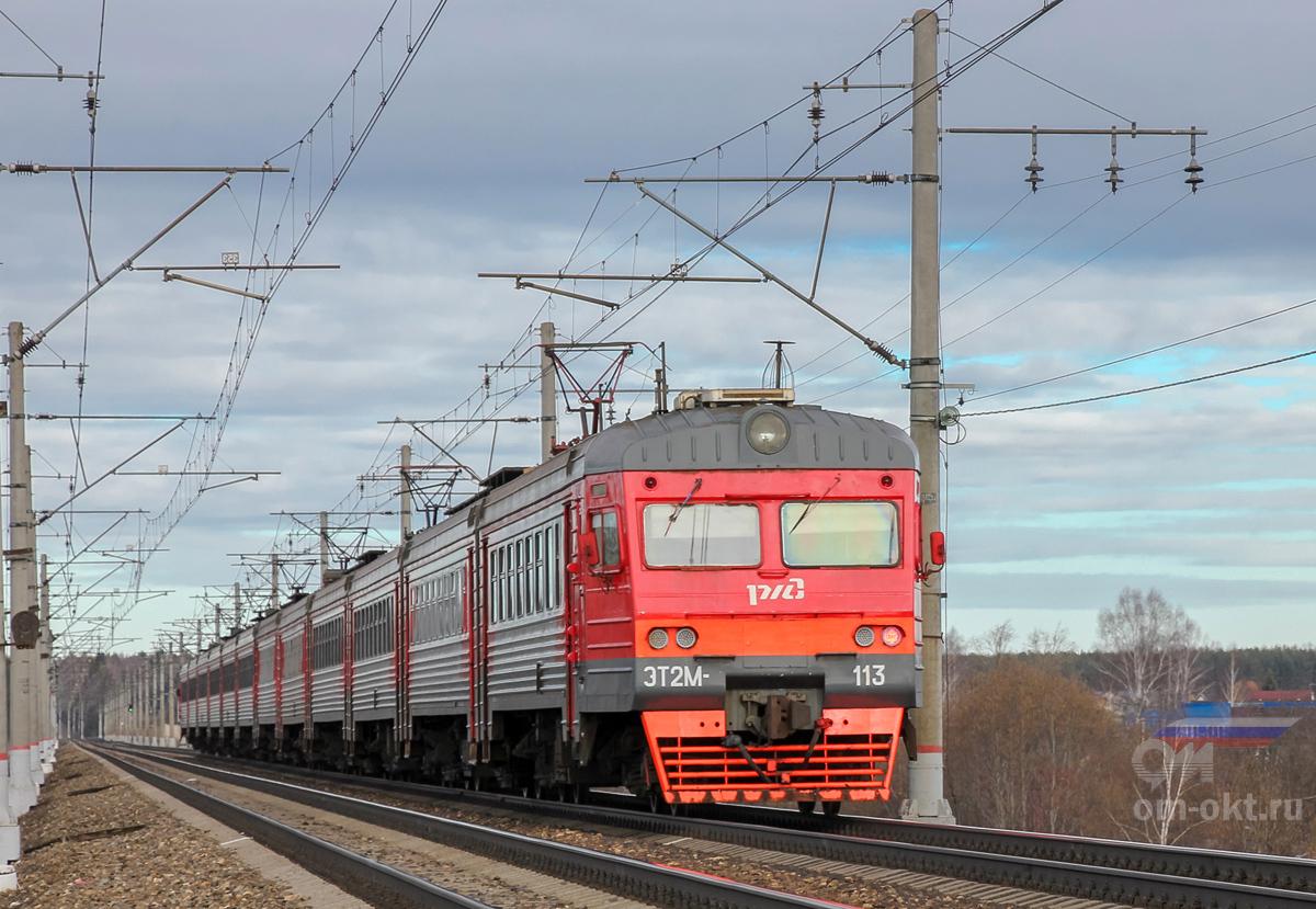 Электропоезд ЭТ2М-113, перегон Клин - Решетниково