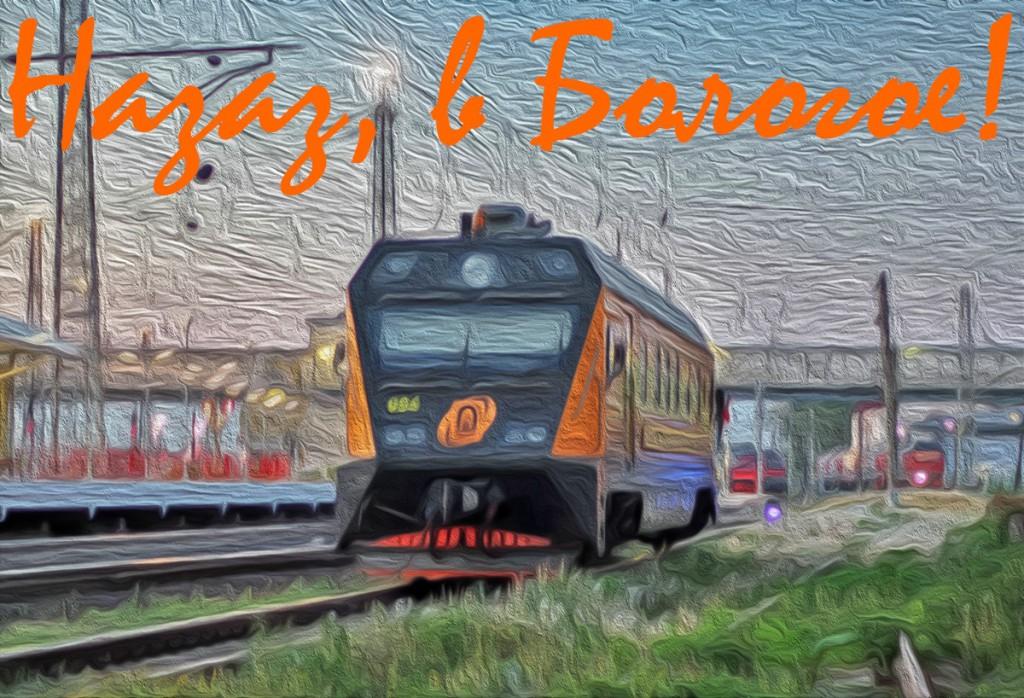 Станция Бологое-Московское и платформа Иван Родионов