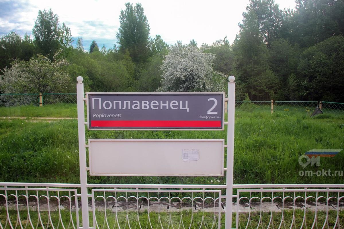 Табличка на остановочном пункте Поплавенец