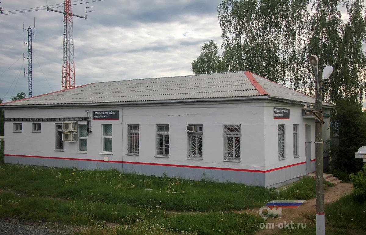 Вокзал на станции Березайка