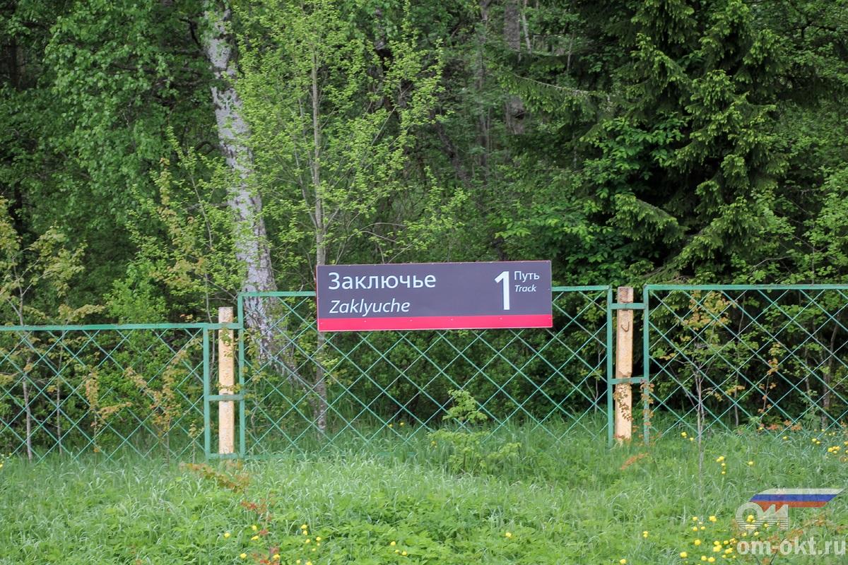 Табличка на остановочном пункте Заключье