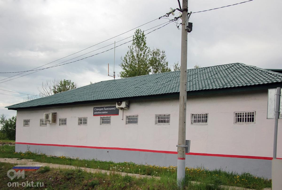 Станционное здание у платформы Лыкошино