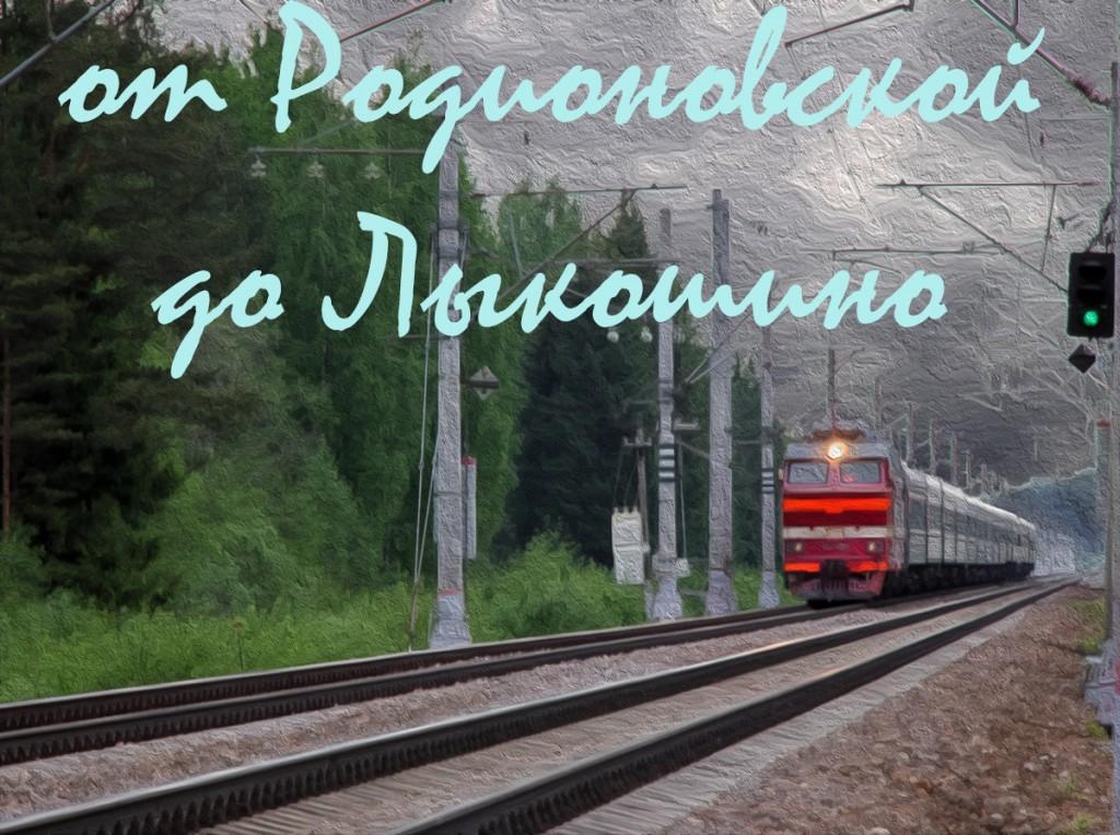 Платформа Иван Родионов и платформа Лыкошино