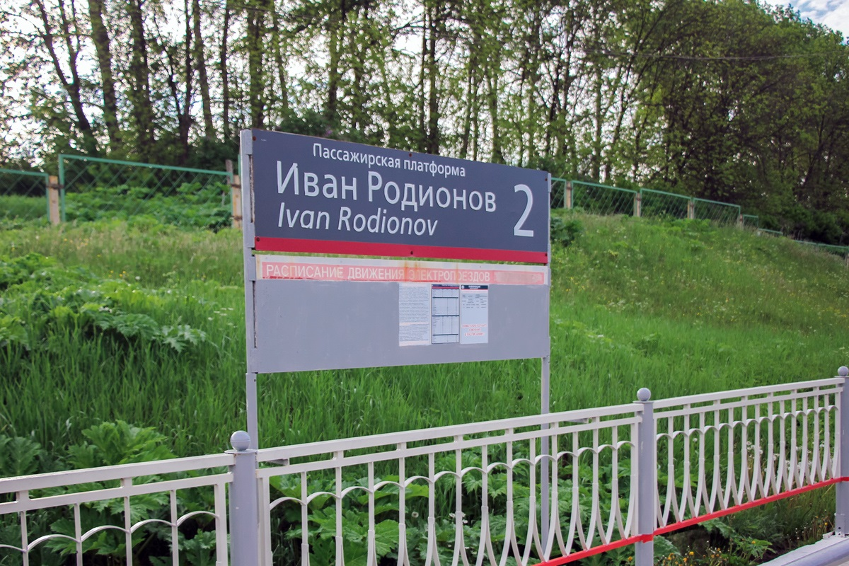 Табличка на платформе Иван Родионов (бывш. пл. 318 км.)
