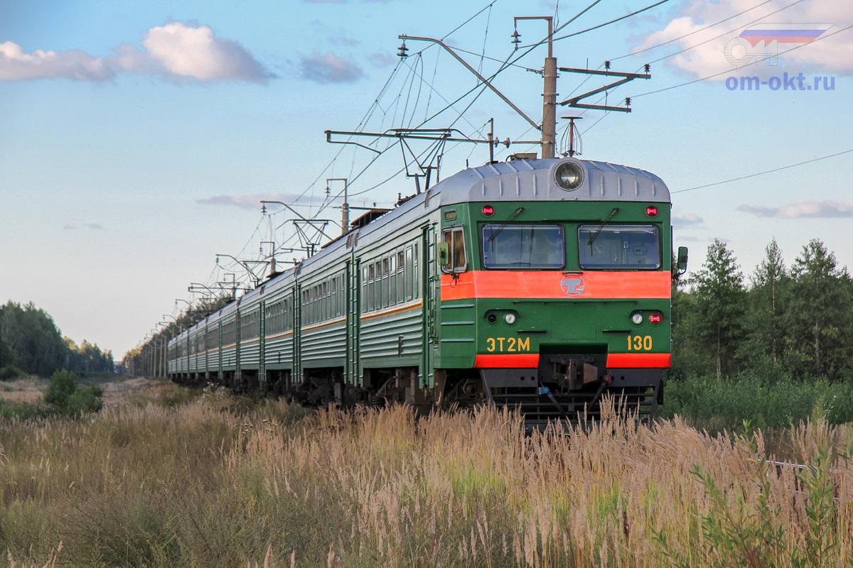 Электропоезд ЭТ2М-130 на перегоне Конаковский Мох - Конаково ГРЭС