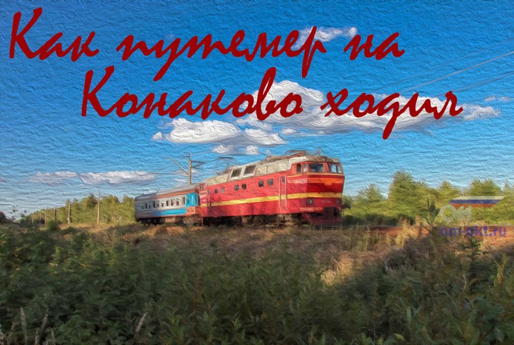 Конаковский Мох, Донховка, Конаковская ветка