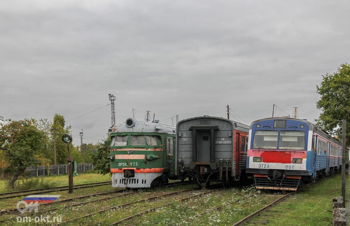 Электропоезда ЭР2К-973, ЭТ2А-001 и вагон ЭТ2М-03703, база запаса Торжок