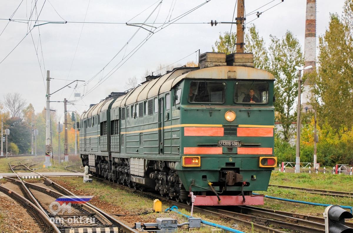 Тепловоз 2ТЭ116-1309 на станции Торжок