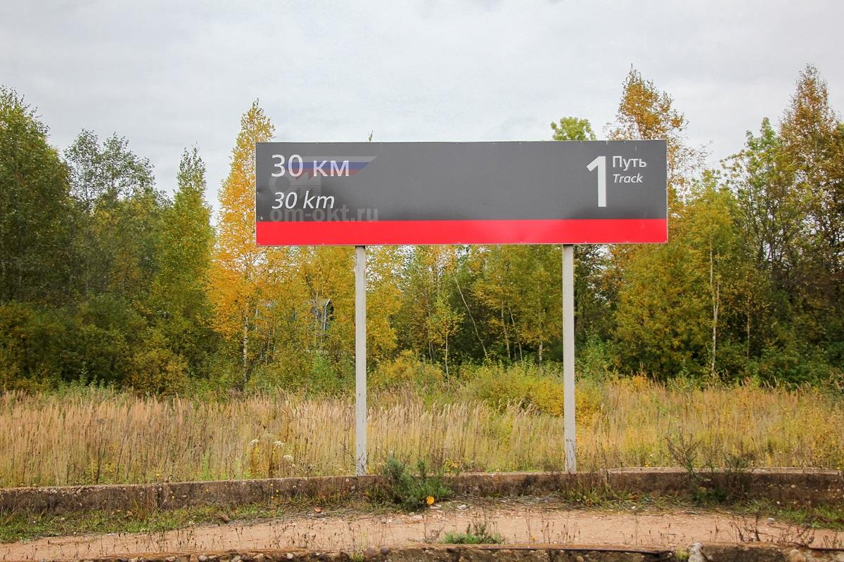 Табличка на платформе 30 км