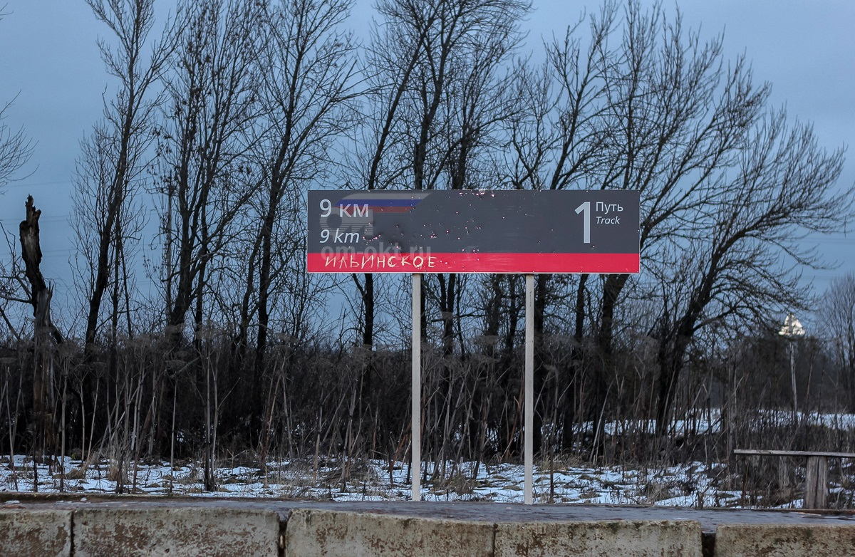 Табличка на платформе 9 километр (Ильинское)