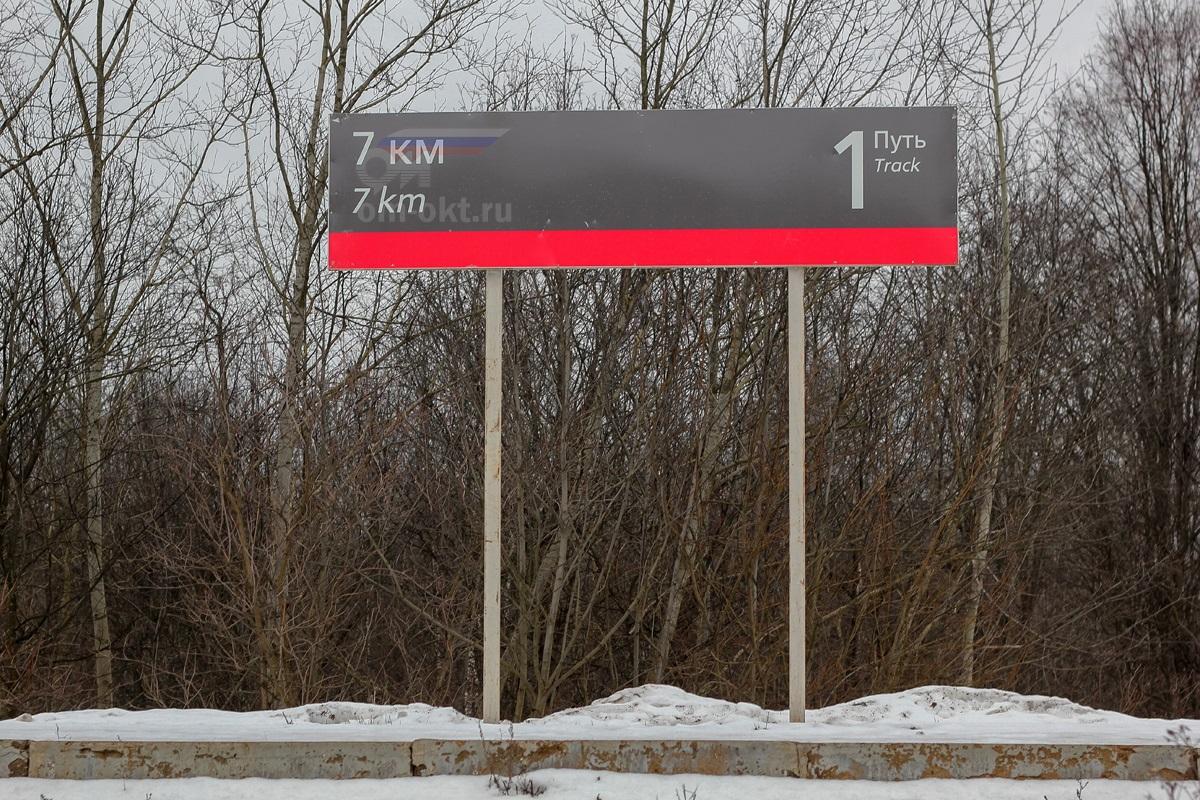 Табличка на платформе 7 километр