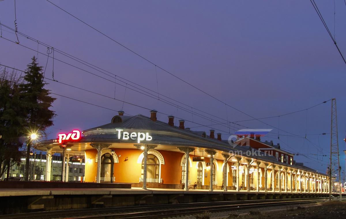 Вокзал станции Тверь