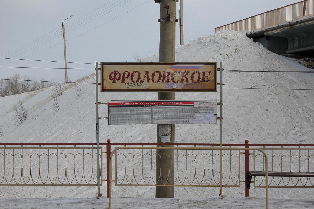 Табличка на платформе Фроловское