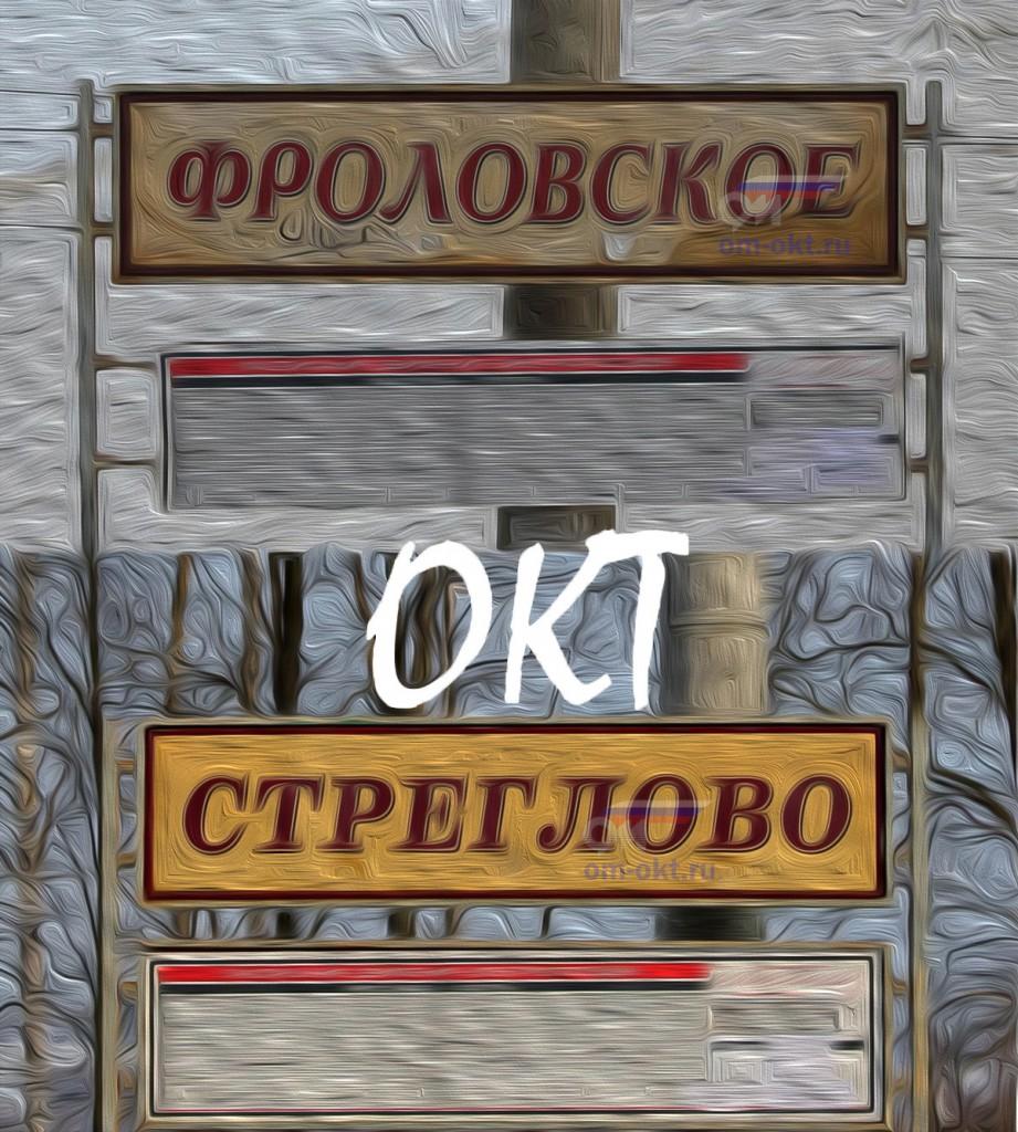 платформа Стреглово Стриглово, платформа Фроловское