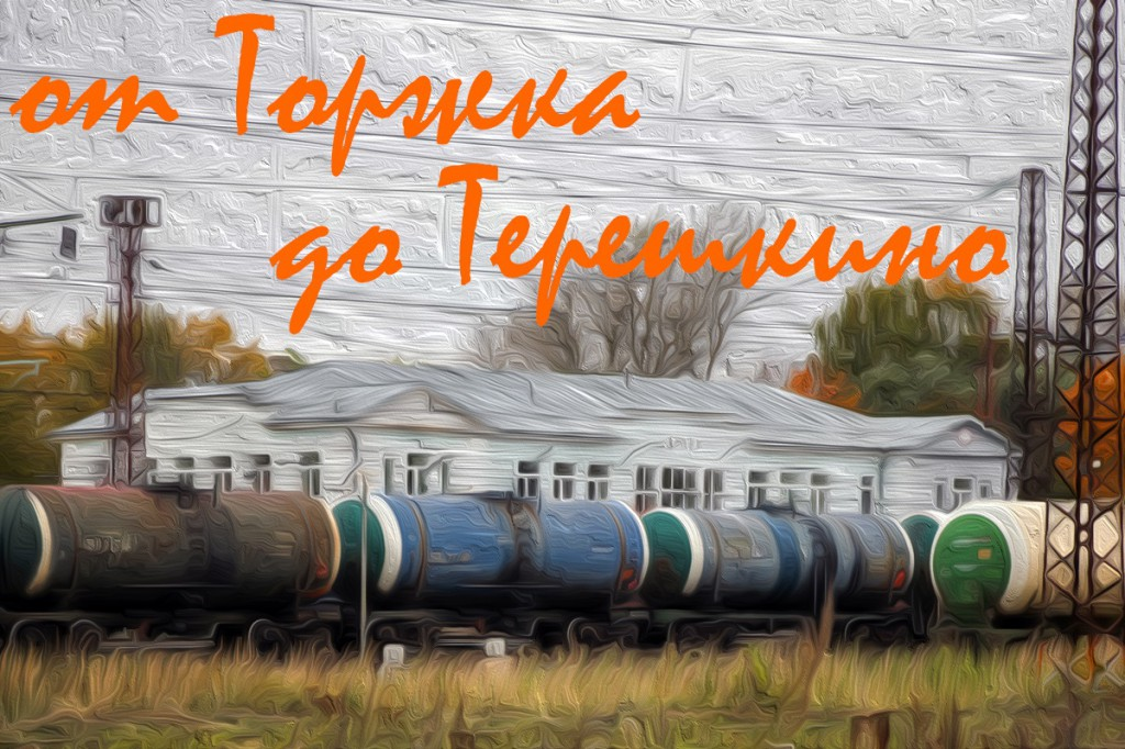 Станция Торжок, станция Терешкино