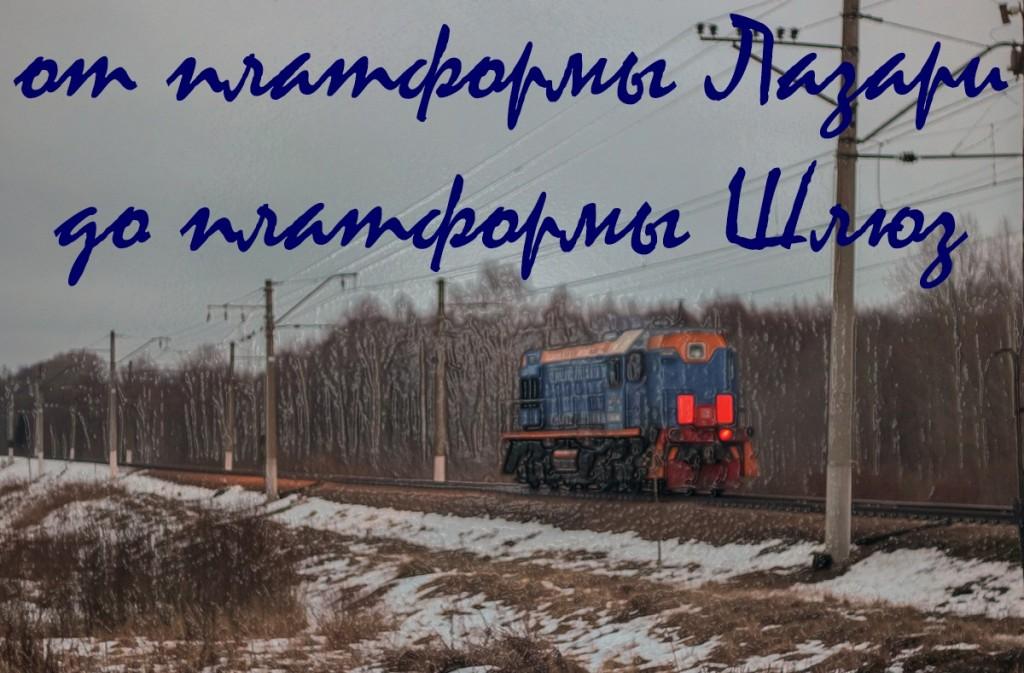 Платформа Лазари до платформа Шлюз станции Лихославль