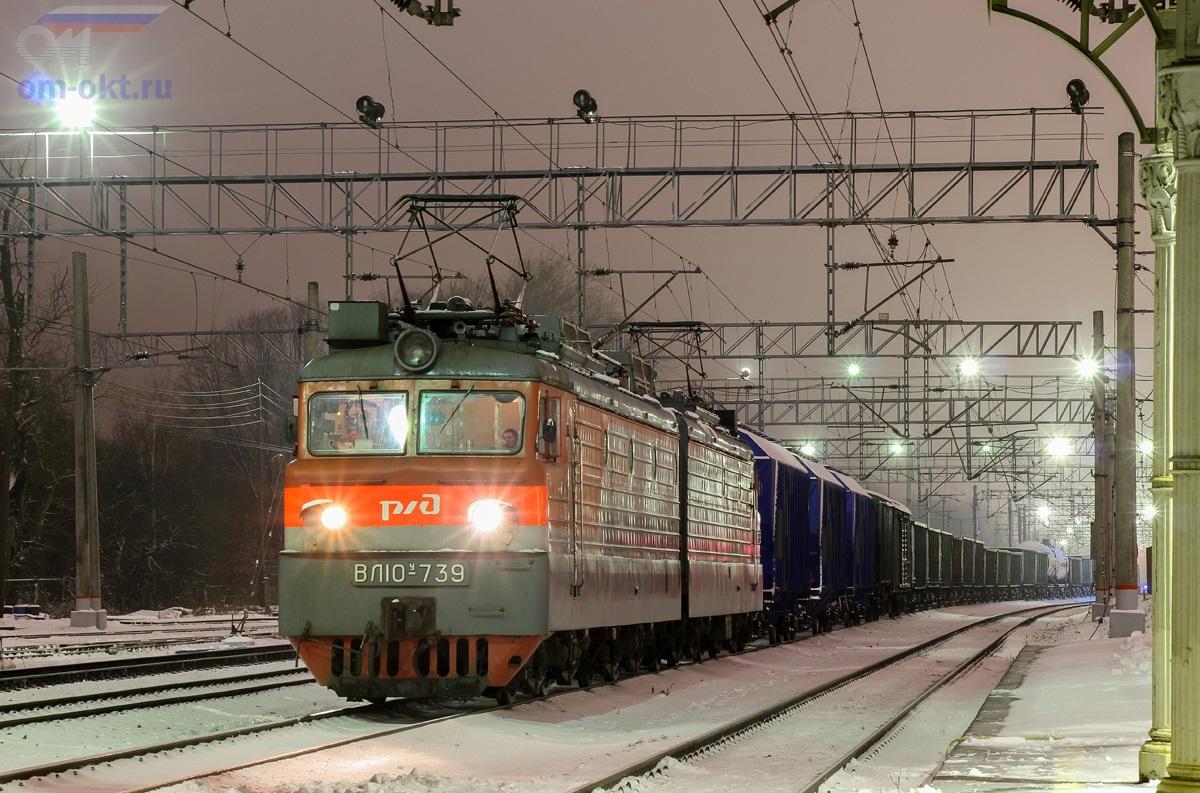 Электровоз ВЛ10У-739 с грузовым поездом на станции Клин