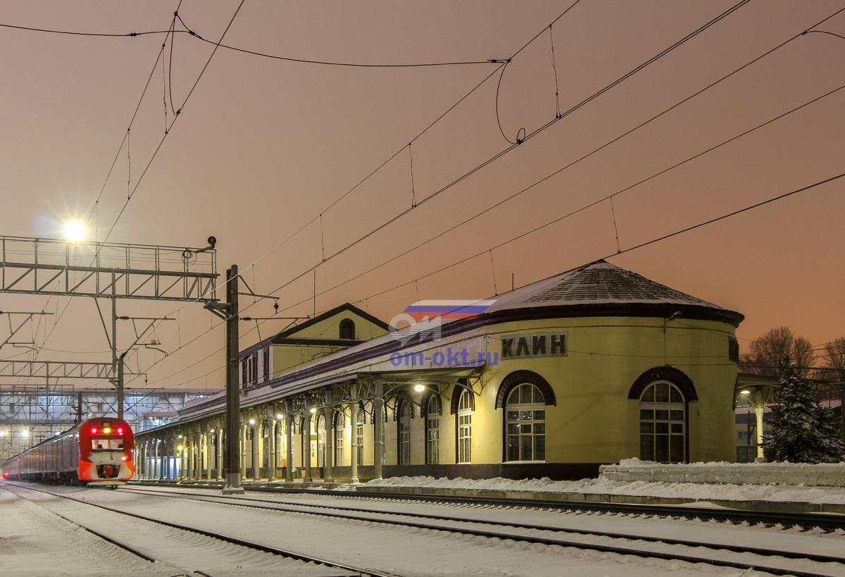 Вокзал станции Клин