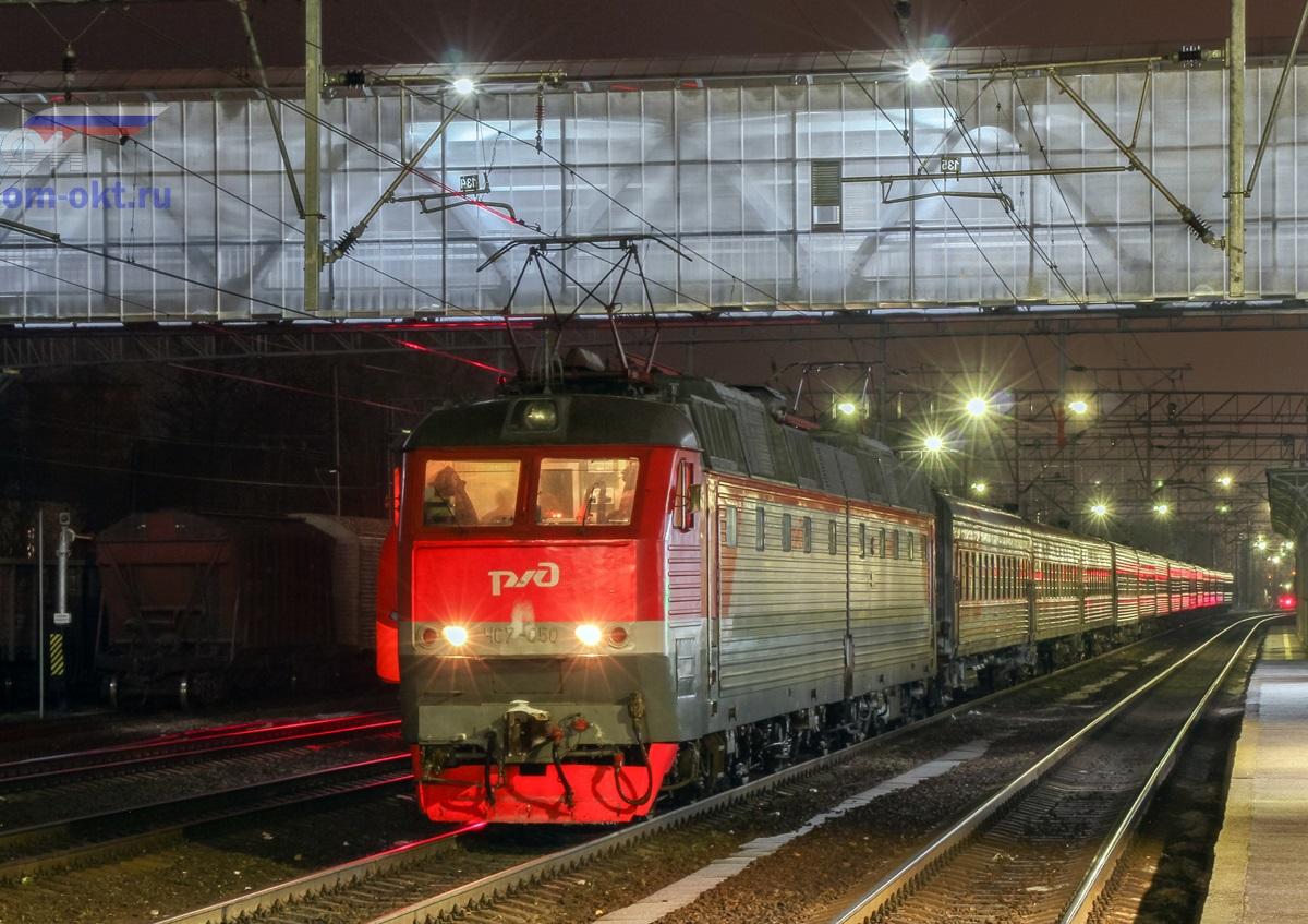 Электровоз ЧС7-050 с поездом на станции Клин