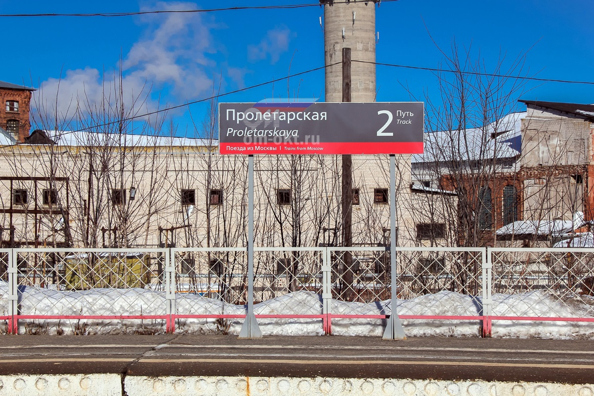 Табличка на платформе Пролетарская