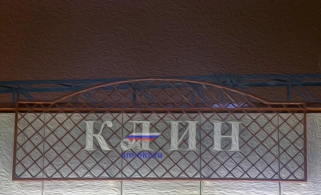 Станция Клин