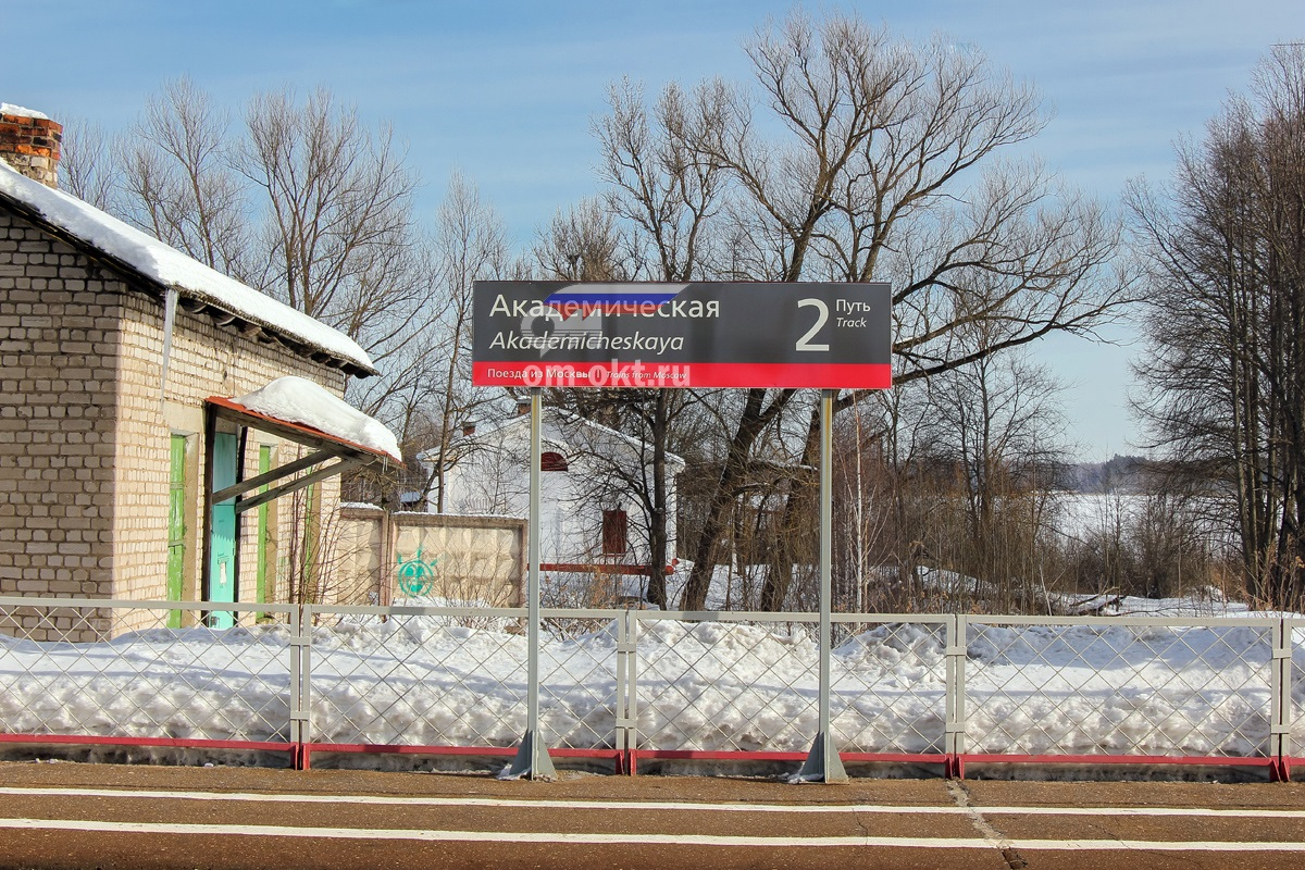 Табличка на платформе станции Академическая